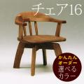 国産 天然木ダイニングチェア16 椅子 木...